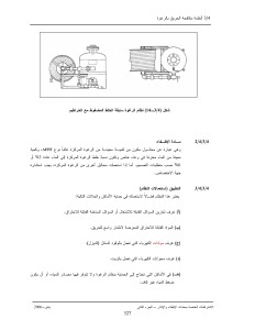 أنظمة-مكافحة-الحريق-بالرغوة_022